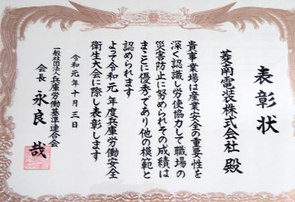兵庫県労働基準連合会 安全表彰