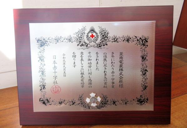 日本赤十字社 献血貢献